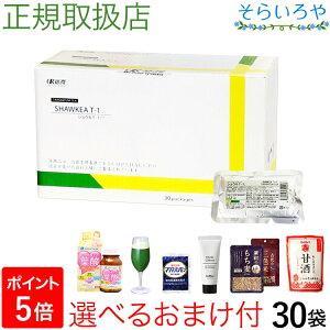 ショウキT-1プラス30袋たんぽぽ茶送料無料特典付健康茶