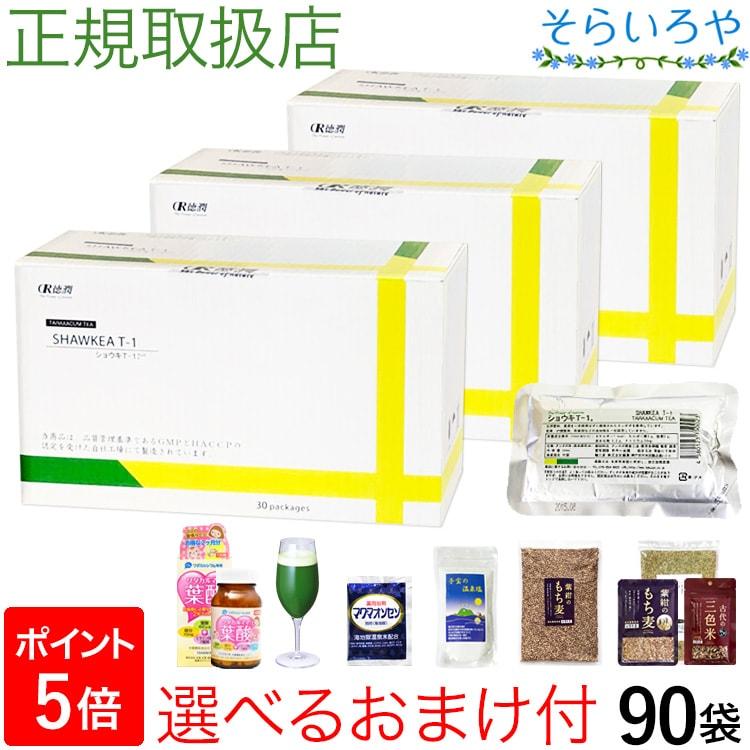 タンポポ茶 ショウキT-1プラス 90袋 (30袋×3箱) ショウキT1 plus 特典付 徳潤:そらいろや:健康 きれい 美味しい