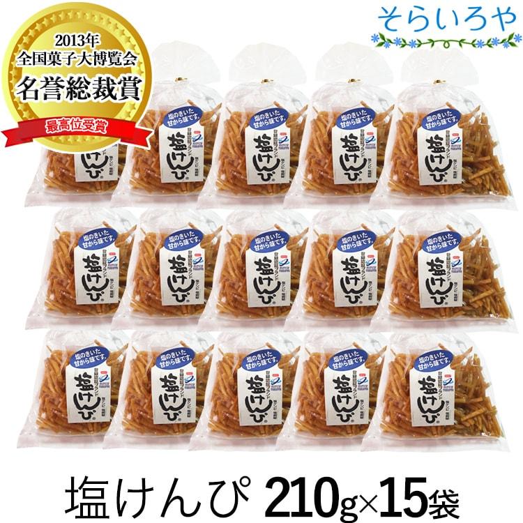 塩けんぴ 1箱(240g×15袋)四万十郷本舗(南国製菓/水車亭)芋けんぴ:そらいろや