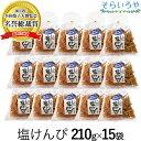 塩けんぴ 1箱(240g×15袋)四万十郷本舗(南国製菓/水車亭)芋けんぴ