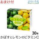 ビタエッセンC600 30本 カボスとレモンの自然の味わいを生かした美味しいビタミンC その1