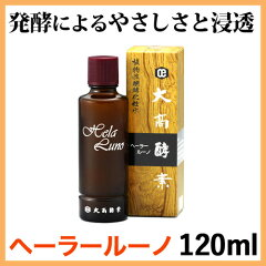 大高酵素 ヘーラールーノ 120ml 化粧水