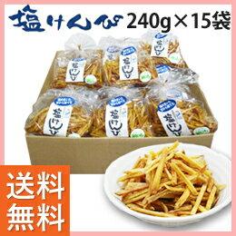 高知空港や水車亭などで販売されている塩のきいた芋けんぴです。「満天☆青空レストラン」など...