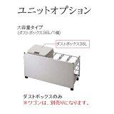 パナソニック キッチン ラクシーナユニットオプション ダストボックス(36L)【SE5107301K】