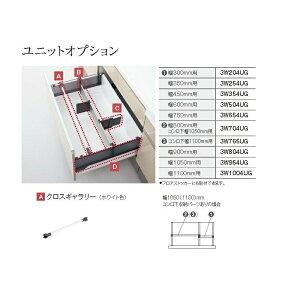 パナソニック キッチン リフォムスユニットオプション クロスギャラリー(幅1050mm用)【VJ3W954UG】※QS3W954UG
