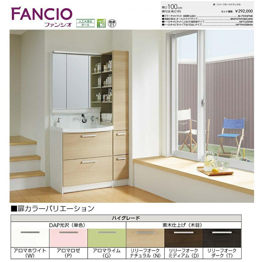 100cm 3 led m 753nfne bnf h l 75fhmcw nftu25 r l nftfh25bh. Black Bedroom Furniture Sets. Home Design Ideas