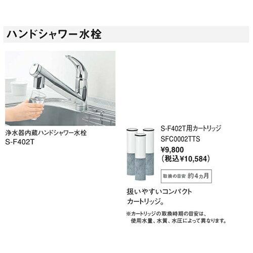 タカラスタンダード浄水器内臓ハンドシャワー水栓用カートリッジ(S-F402用)