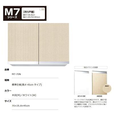 商品リンク写真画像:マイセットM7シリーズ:巾700の吊り戸棚 (建材と住設のShop SZ 楽天市場店さんからの出展)