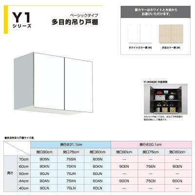商品リンク写真画像:マイセットY1シリーズ:75ENT (建材と住設のShop SZ 楽天市場店さんからの出展)