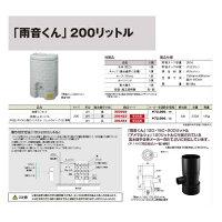 【送料無料】パナソニック雨水貯蔵タンクレインセラー200(200L)MQW103