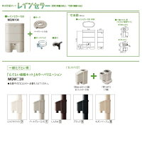 【送料無料】パナソニック雨水貯蔵タンクレインセラー150セット(一般たてとい用)MQW104+MQW□20