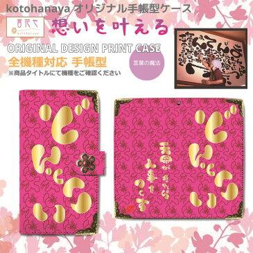 kotohanaya スマホケース 全機種対応 言花や 手帳型 [n000102_04] お祝い プレゼント 格言 感動 言葉 iphoneX Xperia XZ1 SO-03J SOV35 SH-03J SHV39 iphone8 AQUOS R