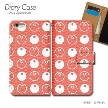iPhone8 (4.7) 手帳型ケース iPhone8 TOMATO トマト 野菜 とまと スマホケース 手帳型 スマホカバー e002703_04 各社共通 アイフォン あいふぉん