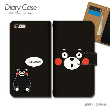 Tiara Galaxy S6 edge スマホケース 404SC くまモン03 手帳型 [d006802_01] くまモン ご当地 キャラ 熊本