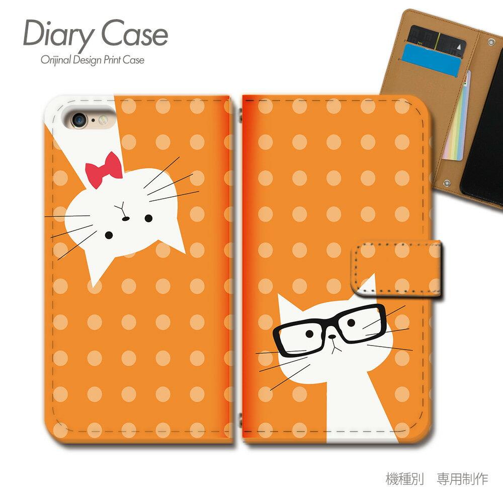 Galaxy A8 手帳型ケース SCV32 猫 ドット ネコ ねこ メガネ スマホケース 手帳型 スマホカバー e022101_01 ギャラクシー ぎゃらくしー エーハチ