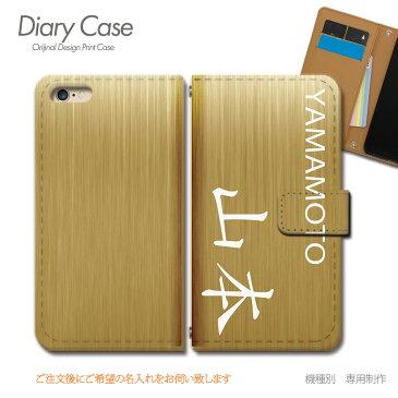 Tiara GALAXY Note 3 スマホケース SC-01F 名入れ01 手帳型 [d008903_02] 表札 名入れ 記念日 出産祝い