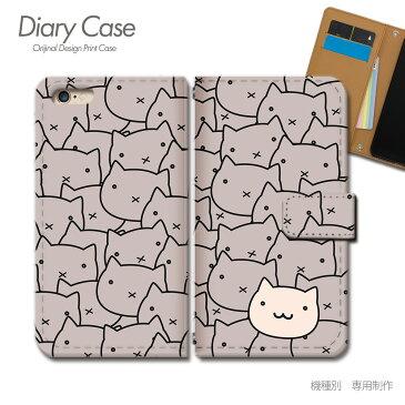 GRATINA 手帳型 ケース KYV48 猫 にゃんこ ネコ ねこ 肉球 スマホ ケース 手帳型 スマホカバー e021304_02 京セラ グラティーナ ぐらてぃーな