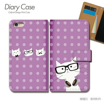 Tiara AQUOS SERIE mini スマホケース SHV38 ねこ12 手帳型 [d022204_03] 猫 ドット ネコ メガネ ヘッドホン