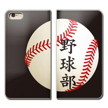 ZenFone 4 Pro ZS551KL ケース 手帳型 ベルトなし 部活 野球部 サークル クラブ スマホ カバー 部活01 eb01302_01