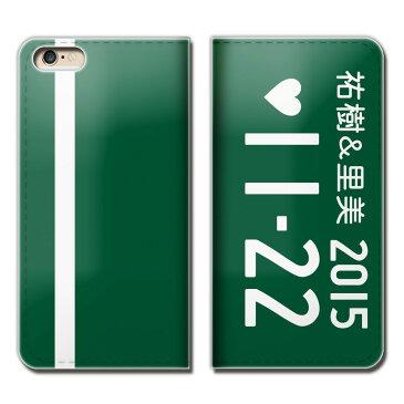 Xperia ZL2 SOL25 ケース 手帳型 ベルトなし ナンバープレート 名入れ 事業用 スマホ カバー 名入れ01 eb08902_02