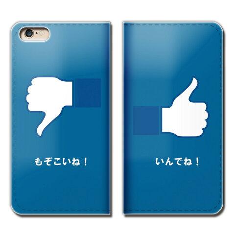 HTC U11 601HT ケース 手帳型 ベルトなし 方言 SNS いいね 宮城 スマホ カバー 個性派04 eb16303_04
