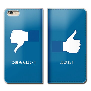 AQUOS EVER SH-04G ケース 手帳型 ベルトなし 方言 SNS いいね 福岡 スマホ カバー 個性派04 eb16304_01
