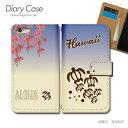 スマホケース 手帳型 全機種対応 ハワイ 携帯ケース d018302_01 HAWAII ホヌ 亀 ハワイ 海 守……