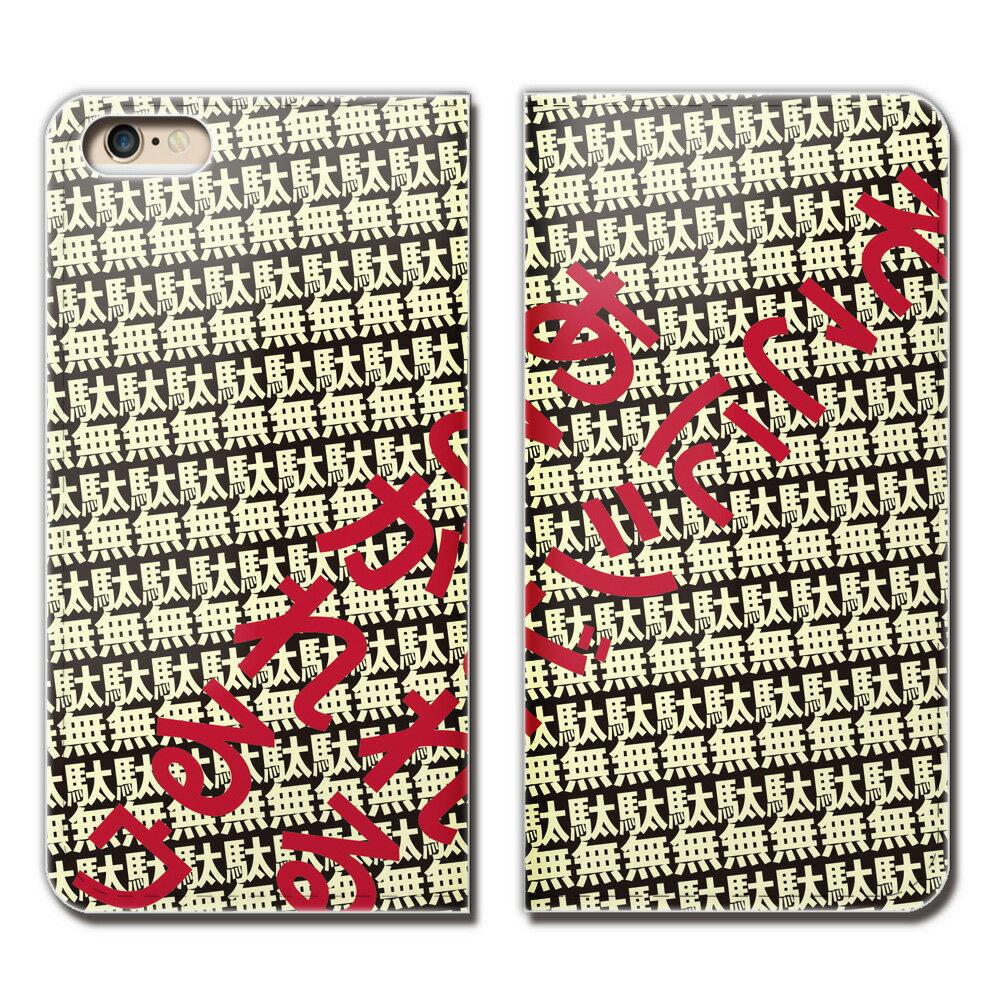 iPhone SE iPhoneSE ケース 手帳型 ベルトなし アニメ 名言 マンガ セリフ 格言 スマホ カバー 名言01 eb15902_03