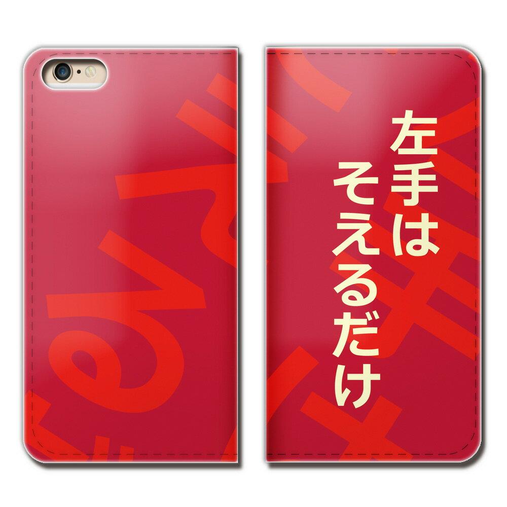 iPhone SE iPhoneSE ケース 手帳型 ベルトなし アニメ 名言 マンガ セリフ 格言 スマホ カバー 名言01 eb15903_05