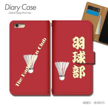 Tiara Galaxy S6 スマホケース SC-05G 部活02 手帳型 [d016003_05] 部活 バドミントン部 クラブ