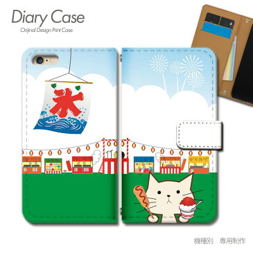 GALAXY Note Edge 手帳型ケース SC-01G 夏 海 猫 ネコ ねこ 祭り 屋台 氷 スマホケース 手帳型 スマホカバー e023304_01 ギャラクシー ぎゃらくしー ノート