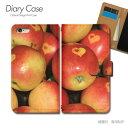 iPhone8 (4.7) 手帳型ケース iPhone8 フルーツ 果物 リンゴ 林檎 apple スマホケース 手帳型 ……