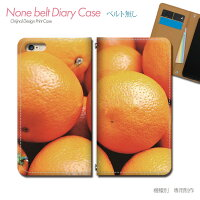 スマホケース手帳型カバーiphoneXPERIAGalaxyAQUOSフルーツ果物オレンジみかんベルトなし