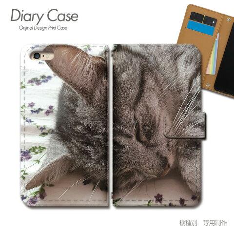 Xperia XZ 手帳型ケース 601SO 猫 ねこ ネコ 写真 ペット 子猫 スマホケース 手帳型 スマホカバー e026701_04 エクスペリア えくすぺりあ ソニー