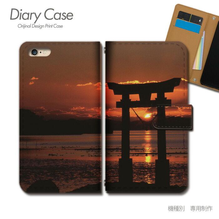 ZenFone 4 手帳型ケース ZE554KL 広島宮島 厳島神社 日本 観光名所 スマホケース 手帳型 スマホカバー e028102_04 SIMフリー ゼンフォン ゼンホン