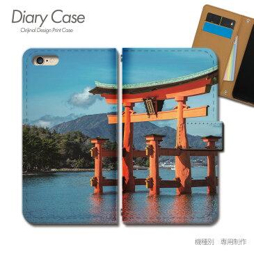 BASIO2 スマホケース SHV36 日本文化 手帳型 [d028102_05] 広島宮島 厳島神社 日本 観光名所