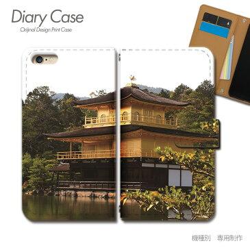 Tiara XPERIA Z5 スマホケース 403SO 日本文化 手帳型 [d028103_02] 京都 金閣寺 日本 観光名所 景色