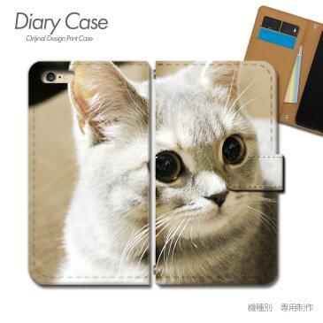 AQUOS zero5G basic DX 手帳型 ケース SHG02 猫 ネコ ねこ 動物 アニマル スマホ ケース 手帳型 スマホカバー e029303_01 アクオス あくおす シャープ