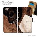 スマホケース 手帳型 全機種対応 MUSIC 携帯ケース d030402_04 音楽 楽器 音符 バンド ギター ……
