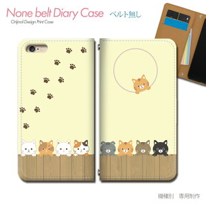 スマホケース 手帳型 全機種対応 ベルトなし アニマル 携帯ケース db30504_03 動物 猫 ねこ ネコ 肉球 足あと バンドなし ケース カバー AQUOS sense5G iphoneSE2 iphone12 PRO R5G Xperia GALAXY OPPO