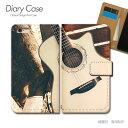 スマホケース 手帳型 全機種対応 MUSIC 携帯ケース d031502_04 音楽 楽器 バンド 演奏 ギター ……