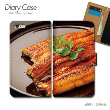 Galaxy Note9 手帳型 ケース SCV40 鰻 うなぎ うな重 丑の日 スマホ ケース 手帳型 スマホカバー e033002_03 ギャラクシー ぎゃらくしー プラス