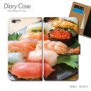スマホケース 手帳型 全機種対応 食べ物 携帯ケース d033003_01 寿司 すし トロ えび いくら うに ケース カバー iphoneXS iphoneXR Xperia XZ3 GALAXY S10 iphone8 AQUOS R3 X5