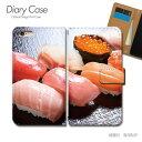 【半額】 スマホケース 手帳型 全機種対応 食べ物 d033003_05 寿司 すし トロ えび いくら うに カバー iphoneXS iphoneXR Xperia XZ3 GALAXY S9/S9+ iphone8 AQUOS R2
