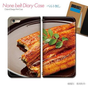 スマホケース 手帳型 全機種対応 ベルトなし 食べ物 携帯ケース db33002_03 鰻 うなぎ うな重 丑の日 バンドなし ケース カバー iphone11 PRO MAX Xperia 5 GALAXY S10 iphone8 AQUOS R3 X5