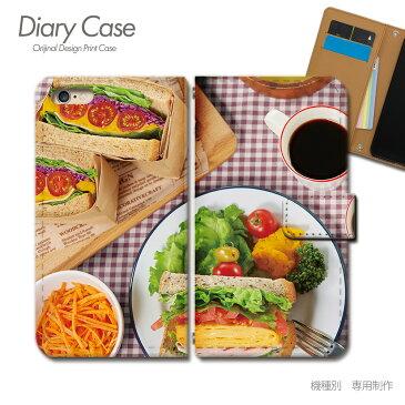 Xperia XZ2 手帳型 ケース SOV37 パン サンドイッチ トマト コーヒー スマホケース 手帳型 スマホカバー e033301_04 携帯ケース エクスペリア えくすぺりあ ソニー