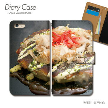 iPhone XS 5.8 手帳型 ケース iPhoneXS お好み焼き ソース 大阪 広島 グルメ スマホ ケース 手帳型 スマホカバー e033302_03 各社共通 アイフォン あいふぉん
