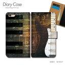 スマホケース 手帳型 全機種対応 MUSIC 携帯ケース d035102_03 音楽 音符 楽器 ギター ピアノ ……