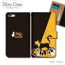 スマホケース 手帳型 全機種対応 MUSIC 携帯ケース d035104_02 音楽 音符 楽器 ネコ ねこ 猫 ……