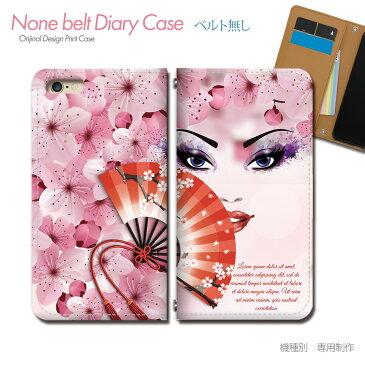 スマホケース 手帳型 全機種対応 ベルトなし コスメ 携帯ケース db35001_03 イラスト ファッション 桜 扇 バンドなし ケース カバー iphone11 PRO MAX Xperia 5 GALAXY S10 iphone8 AQUOS R3 X5
